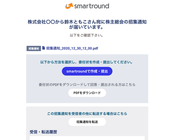 smartroundに登録していない株主も、委任状の対応が可能。