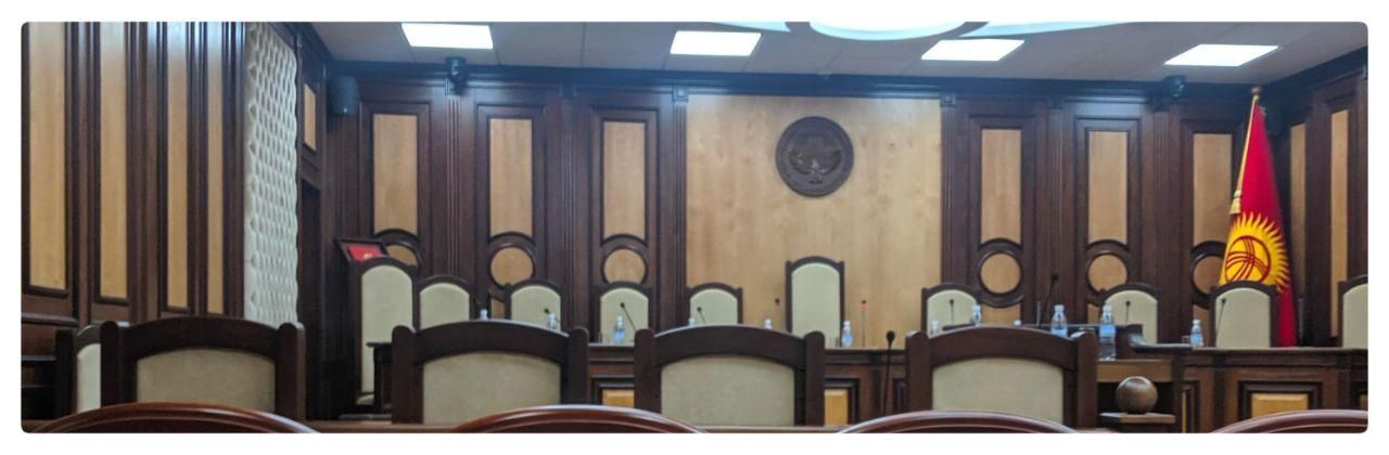 Fieldwork photo: Constitutional Tribunal of the Supreme Court of the Kyrgyz Republic (2019)